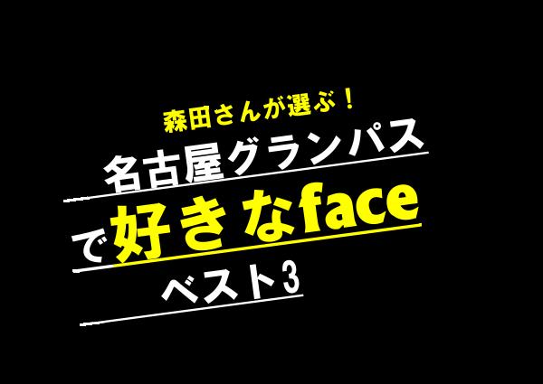 好きなfaceベスト3